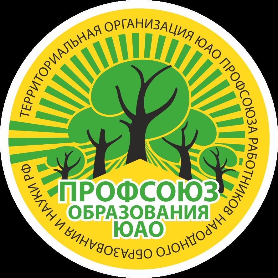 ТПО ЮАО МГО Профсоюза образования