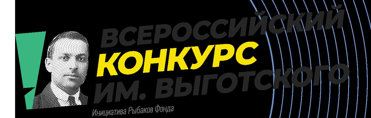 vigotskii.png