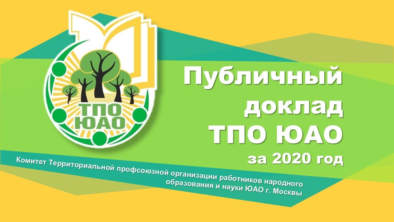 -ЮАО-2020-финал.jpg